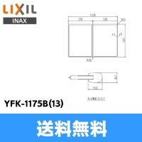 【送料無料】[INAX]風呂フタ(保温風呂フタ)YFK-1175B(13)(2枚1組)【LIXILリクシル】