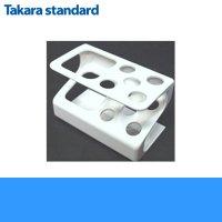 [1013F367]タカラスタンダード[TAKARASTANDARD]ハブラシタテD[歯ブラシ立て]