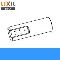 INAX取替用ノズル先端[サティスGタイプ・サティスSタイプ用]CWA-239【LIXILリクシル】