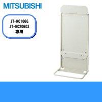 三菱電機[MITSUBISHI]ハンドドライヤー[ジェットタオル]スタンドJP-M57FS2
