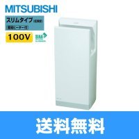 [JT-HC116JH2-W]三菱電機[MITSUBISHI]ハンドドライヤー[ジェットタオル][100V仕様][スリムタイプ・低頻度・簡易ヒーター付]【送料無料】