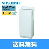 [JT-HC116KN2-W]三菱電機[MITSUBISHI]ハンドドライヤー[ジェットタオル][100V仕様][スリムタイプ・低頻度・ヒーターなし]【送料無料】