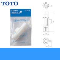 [TCZ3Y]TOTO便座締付工具組品