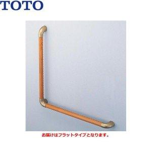 画像1: [EWT3BF66Z]TOTOフリースタイルL型手すり[パッケージ品][フラットタイプ][送料無料]