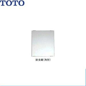 画像1: [YM3545F]TOTO耐食鏡(角型)[350x450]