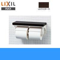 [CF-AA64KU/LD]リクシル[LIXIL/INAX]棚付2連紙巻器[クリエダーク(LD)]