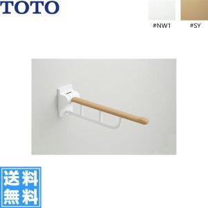 画像1: [EWC730]TOTOはね上げ手すり[長さ700mm][送料無料]