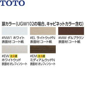 画像2: [UGW102S#受注色]TOTOウォール収納キャビネット[露出タイプ][送料無料]