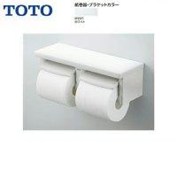 [YH650#NW1]TOTO棚付二連紙巻器[カラー限定:ホワイト]棚付二連紙巻器 [芯あり対応] フロントワンタッチ
