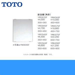 画像2: [YM3545F]TOTO耐食鏡(角型)[350x450]