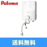 【送料無料】パロマ[Paloma]ガス湯沸し器PH-5BVH[凍結防止ヒーター付][5号・元止め式]