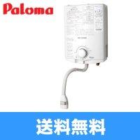 【送料無料】パロマ[Paloma]ガス湯沸し器PH-5BV[5号・元止め式][都市ガス]