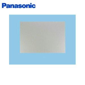 画像1: [FY-MH966D-S]パナソニック[Panasonic]スマートスクエアフード用幕板[幅90cm][組合せ高さ70cm][シルバー]