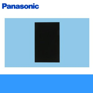 画像1: [FY-MYC46D-K]パナソニック[Panasonic]スマートスクエアフード用横幕板[組合せ高さ50cm][ブラック]