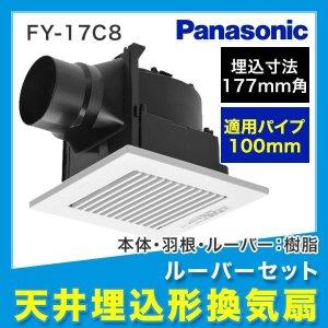 画像1: [FY-17C8]パナソニック[Panasonic]天井埋込形換気扇[24時間・居所換気兼用]