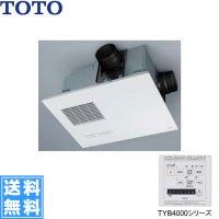[TYB4012GAS]TOTO浴室換気暖房乾燥機[三乾王・TYB4000シリーズ][2室換気・100Vタイプ・標準リモコン][送料無料]