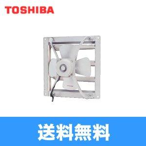 画像1: 【送料無料】東芝TOSHIBA産業用換気扇業務用換気扇排気専用タイプVF-304
