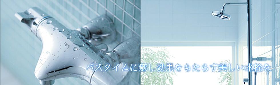 TOTO浴室用水栓サーモスタットバス水栓